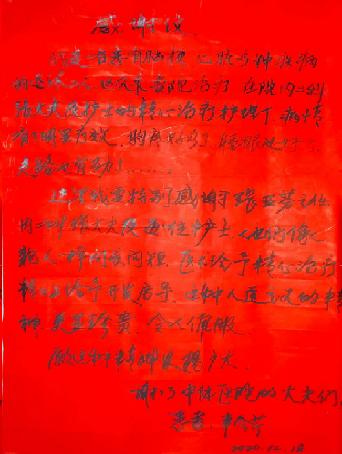 康复案例|西安中际中西医结合脑病医院的医生妙手施仁术 患者感恩送锦旗