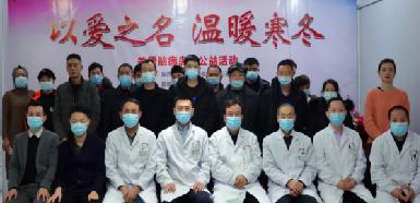 以爱之名 温暖寒冬——关爱脑病患者公益活动在西安中际中西医结合脑病医院顺利举行