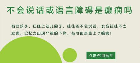 北京能够医治癫痫病的医院哪家好